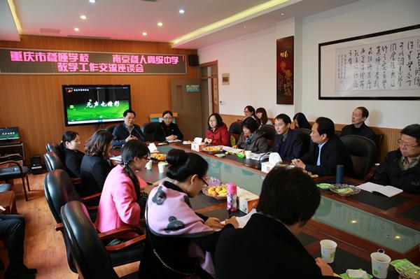 我校教师赴重庆市聋哑学校学习交流 -南京市聋人学校---阅读新闻图片