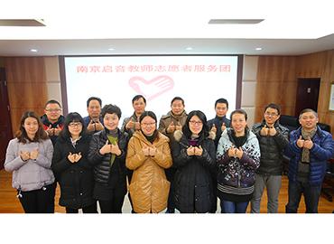 南京启音教师志愿者服务团正式成立