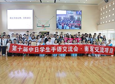 第十届中日学生手语交流联欢会在我校举...