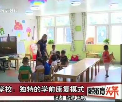 南京教育头条:独特的学前康复模式