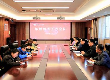 新浦京集团召开年级组长工作会议