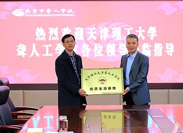 天津理工大学聋人工学院领导到我校访问...